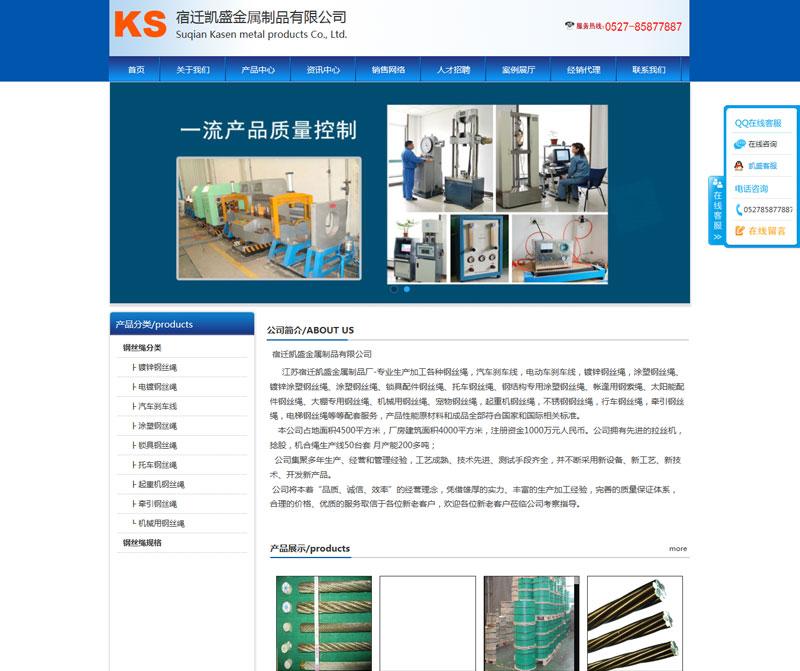 蓝色工厂企业网站模板...